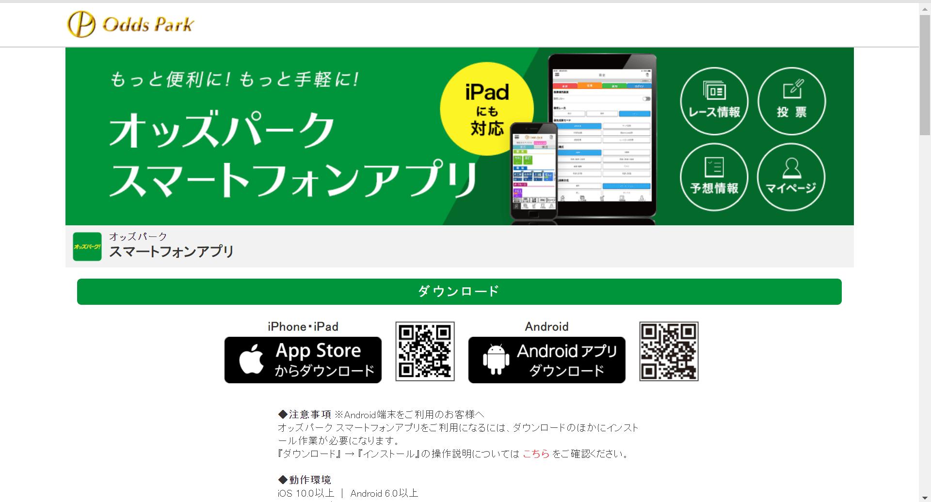 オッズパークアプリ